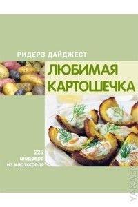 Любимая картошечка
