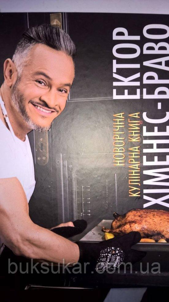 Новорічна кулінарна книга,  2018.