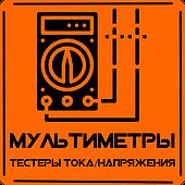 Мультиметры (тестеры тока/ напряжения)