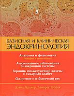 Гарднер Д. Базисная и клиническая эндокринология. В 2 томах (комплект)
