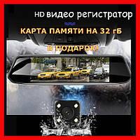 """Зеркало видеорегистратор 7"""" + камера заднего вида КАРТА ПАМЯТИ на 32 ГБ В ПОДАРОК!"""