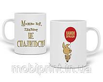 Кружка Хамон 330 мл Чашка Керамическая (20259-1309)