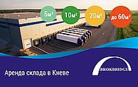 Аренда части склада в Киеве от 5 до 60 м2 (Отопление, рампа. р-н Оболонь)