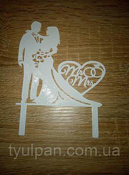 Топпер для торта свадебный пара № 4 белый