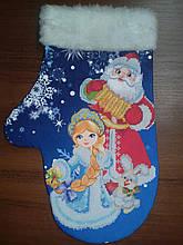Сшитая новогодняя варежка Дед Моро и Снегурочка(2)