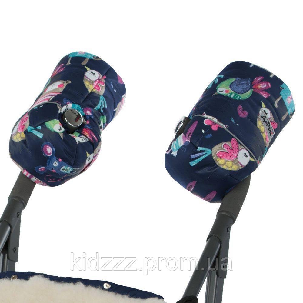 Зимние муфты на овчине для коляски, санок  Синие DoRechi (ДоРечі)