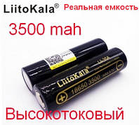Высокотоковый 18650 Litokala 3500 mah Lii-35A Лучше чем hg2 30A 3000mah