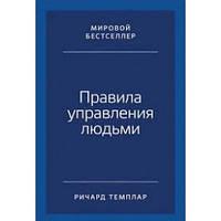 Книга Правила управления людьми. Автор - Ричард Темплар (Альпина)