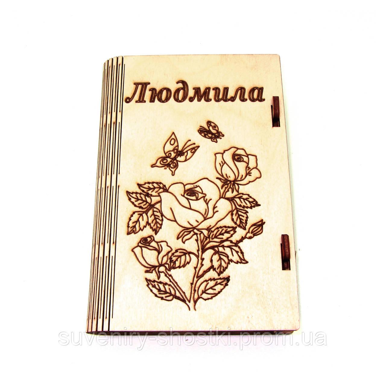 """Скринька  """" Людмила """""""