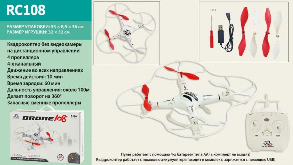 Детский Квадрокоптер RC108