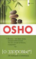 """OSHO """"О здоровье. От медицины к медитации"""""""
