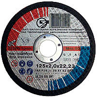 Круг отрезной 125х2.0х22 мм по металлу Запорожабразив | Диск абразивный на болгарку 125 мм
