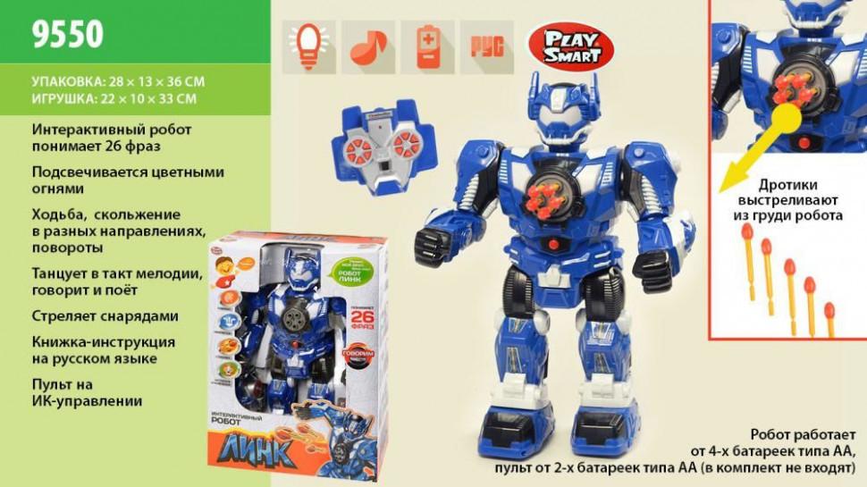 """Детский Робот PLAY SMART 9550BLUE """"Линк"""""""