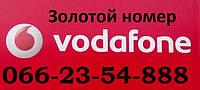 Номер Vodafone 066-23-54-888