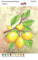 """""""Лимон"""". СВ - 5131 (А5). Частичная вышивка"""