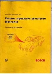 BOSCH - Система управления двигателем Motronic [2000, PDF, RUS]