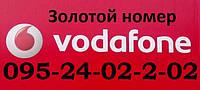 Номер Vodafone 095-24-02-2-02
