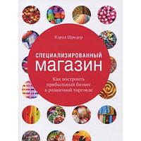 Книга Специализированный магазин. Автор - Кэрол Шредер (Альпина)