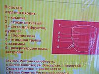 Соковарка  — 8 литров «Калитва» (алюминий)