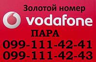 Пара Номеров Vodafone 099-111-42-41 и 099-111-42-43