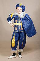 Детский новогодний костюм Принц, Король 5,6,7, 8, 9, 10 лет. Карнавальный маскарадный для мальчиков. Синий