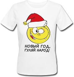 Футболка Новый Год, гуляй народ! (белая)