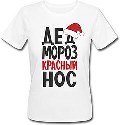 Футболка Дед Мороз, красный нос (белая)
