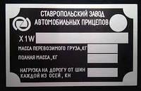 ТАБЛИЧКА (ШИЛЬДИК) НА АВТОБЕТОНОСМЕСИТЕЛЬ (МИКСЕР)