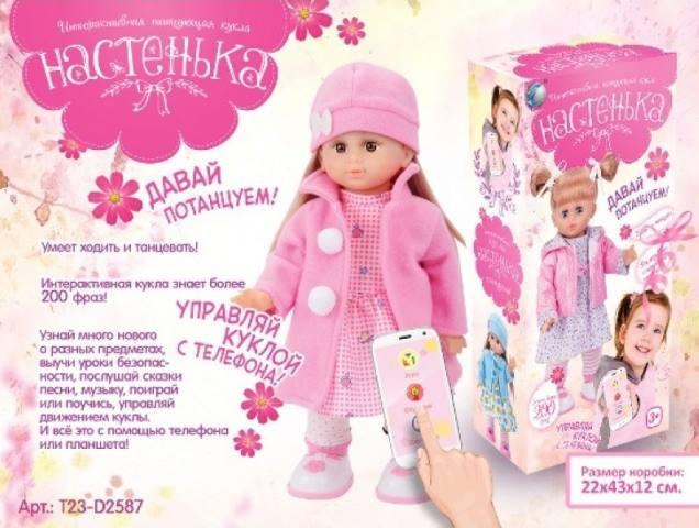 """Кукла функциональная """"Настенька MY083 (T23-D2587)"""
