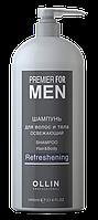 Освежающий шампунь для волос и тела Ollin Professional Premier For Men Shampoo Hair&Body Refreshening 1000 мл