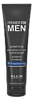 Освежающий шампунь для волос и тела Ollin Professional Premier For Men Shampoo Hair&Body Refreshening 250 мл