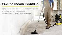 Уборка квартир, дома, офиса после ремонта в Харькове и Киеве