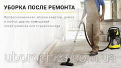 Уборка квартир, дома, офиса после ремонта в Харькове