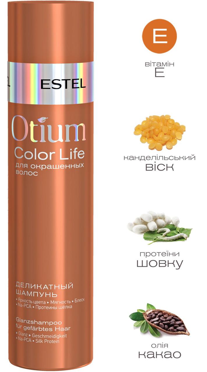 Делікатний шампунь для фарбованого волосся OTIUM COLOR LIFE, 250 мл