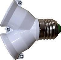 Перехідник з Е-27 на 2*2Е-27 колокольчик (цоколи подвійний) ТМ DE-PA ТУРЦИЯ R