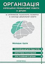 Організація корекційно-розвиткової роботи з дітьми із затримкою психічного розвитку. Молодша група