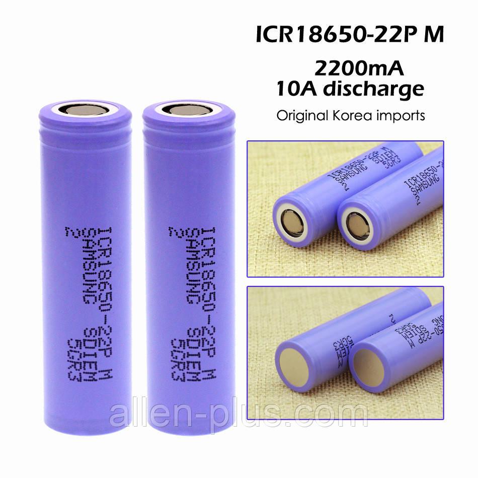 Аккумулятор Samsung ICR18650-22P (M) 3.6V 2200mAh (ток 10А) (Оригинал)