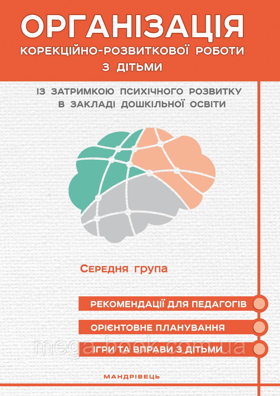 Організація корекційно-розвиткової роботи з дітьми із затримкою психічного розвитку. Середня група