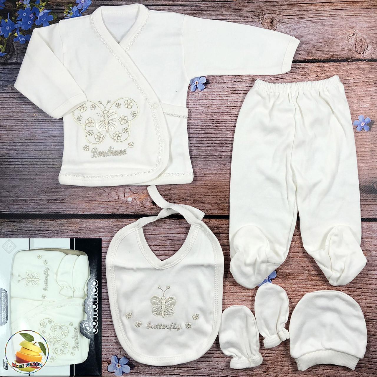 Набор для выписки из роддома, молочного цвета и с вышитой бабочкой Рост: 56 см Размер: 0- 3 месяцев (9315)