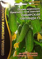 Огурец-корнишон Сибирская гирлянда F1 (Уральский дачник) 5 шт