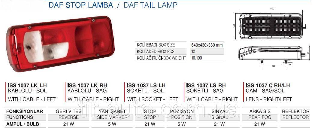 Ліхтар задній лівий DAF ( AMP розетка, з підсвічуванням номерного знака ) ISS1037LSLH