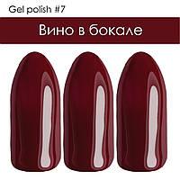 PRO-Laki Gel Polish 007 8mL.
