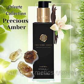 """Rituals. Бальзам для рук """"Precious Amber"""". Виробництво-Нідерланди. 175 мл."""