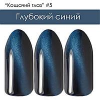 PRO Laki Кошачий глаз #5 Глубокий синий