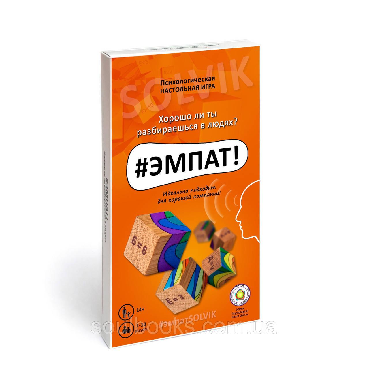 #ЭМПАТ! - психологическая настольная игра. Виктория Соловьева