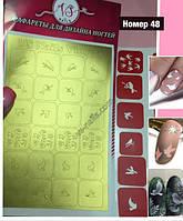 Трафареты для аэрографии, аэропуффинга и DEEP DESIGN №48 птицы