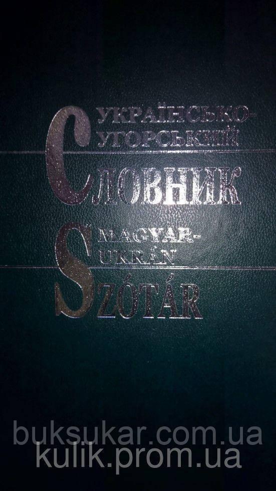 Українсько-угорський та угорсько-український словник.
