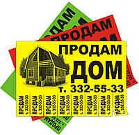 Объявления на цветной бумаге