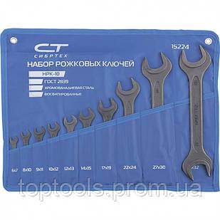 Набор ключей рожковых, 6-32 мм, 10 шт, CrV, фосфатированные, ГОСТ 2839 Сибртех