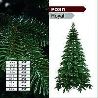 Роял Литая 1.80 м.  Искусственная елка